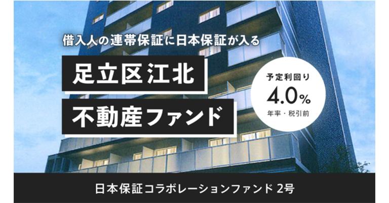 融資型クラウドファンディング「CAMPFIRE Owners」、日本保証コラボレーションファンドシリーズを公開