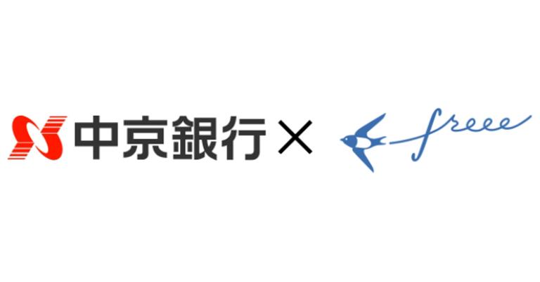 オンライン資金調達プラットフォーム「資金調達freee」β版新たに中京銀行の事業者向けフリーローン「はやわざ-α」を掲載