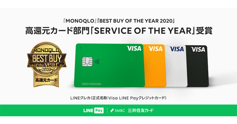 【LINE Pay】LINEクレカが『MONOQLO』の「BEST BUY OF THE YEAR 2020」高還元カード部門において「SERVICE OF THE YEAR」を受賞