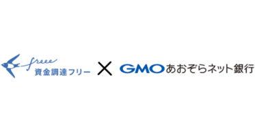 freeeとGMOあおぞらネット銀行が提携し、freee会員向けビジネスローン開始決算書、担保・保証人不要!オンラインで申込完結の「GMOあおぞらビジネスローン」