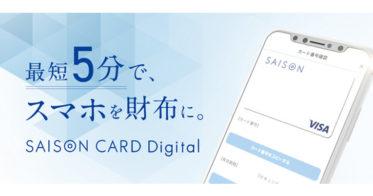 スマホ完結型新決済サービス「SAISON CARD Digital」提供開始