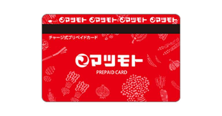 キャッシュレス決済の増加を受け、お客様に安心と利便性を京都府のスーパーマーケット「スーパーマツモト」がアララのハウス電子マネーを採用