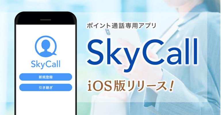 ポイント通話専用アプリ「SkyCall」をリリース!