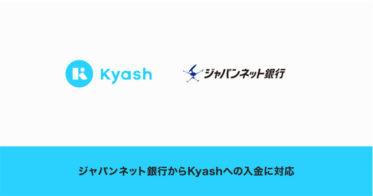 Kyash、ジャパンネット銀行からの入金に対応