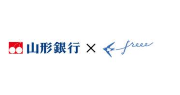 オンライン資金調達プラットフォーム「資金調達freee」β版新たに山形銀行の4商品を掲載