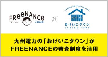 GMO-CN:「FREENANCE byGMO」と九州電力の「おけいこタウン」が連携