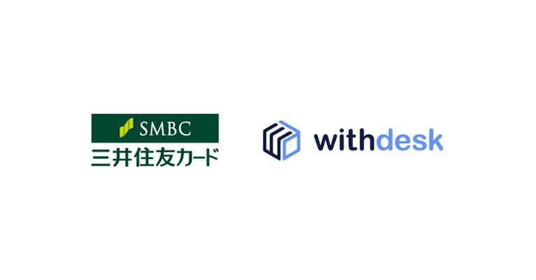 コブラウズソリューション『Withdesk Browse(ウィズデスク ブラウズ)』を三井住友カード株式会社に提供開始