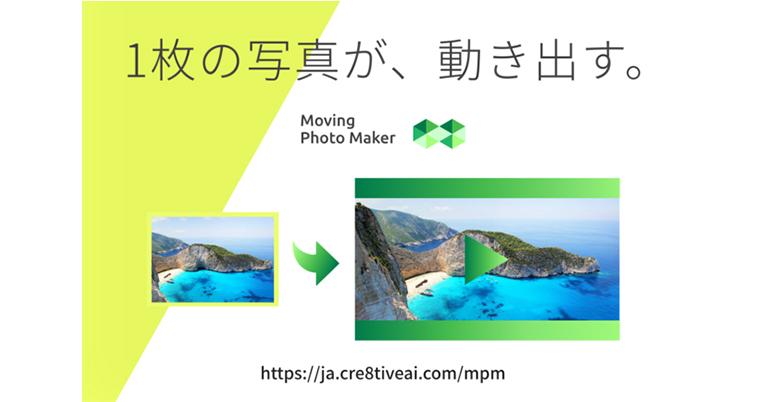 クリエイティブAIを提供するRADIUS5、1枚の写真から動画を生成するAI「Moving Photo Maker」をリリース