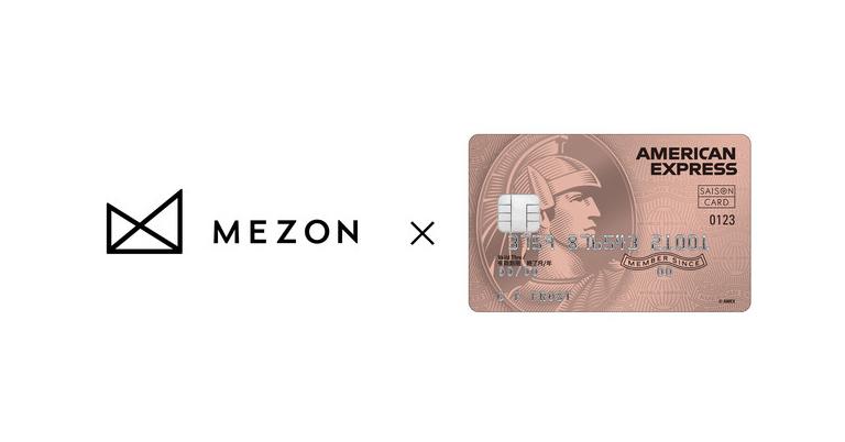 美容室定額サービス『MEZON』がセゾンローズゴールド・アメリカン・エキスプレス®・カードの入会特典を提供開始!