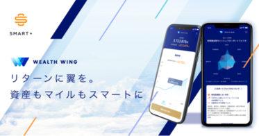 株式会社スマートプラスとANA X株式会社が連携、ANAマイレージクラブ会員向けにスマートフォン投資サービス「Wealth Wing(ウェルス ウィング)」の提供を開始