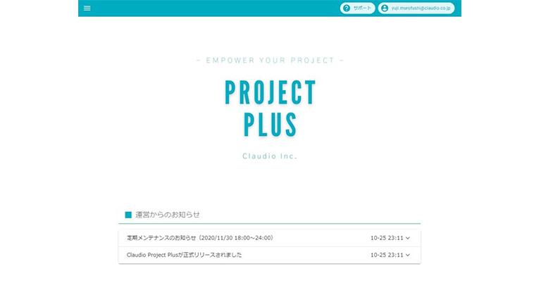 テレワーク完全対応プロジェクト管理クラウドサービス 「Claudio Project Plus」をリリース!システム開発の見積機能も搭載