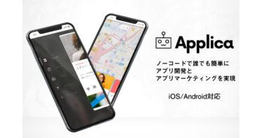 アプリ開発とアプリマーケティングをノーコードで実現、「Applica(アプリカ)」をファウンダーズ株式会社が提供開始