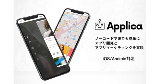 最高か!アプリ開発とアプリマーケティングをノーコードで実現するノーコード開発プラットフォーム「Applica(アプリカ)」の提供を開始