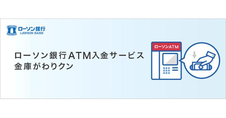 中小企業支援サービス企業5社との、事業会社向けローソン銀行ATM入金サービス「金庫がわりクン」の顧客紹介業務に関する提携について