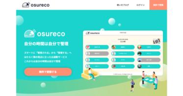 株式会社ジュリアジャパンのQRコードで非接触。無料で使えるクラウド勤怠管理「オスレコ」