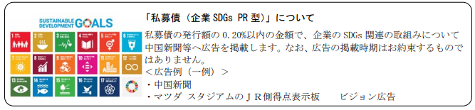「私募債(企業 SDGs PR 型)」について-株式会社広島銀行