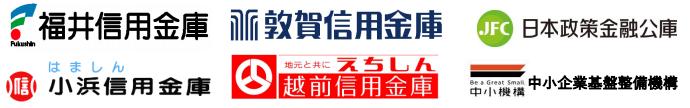県内4信用金庫、日本公庫及び中小機構が協調商品「Recovery」を創設。-福井信用金庫