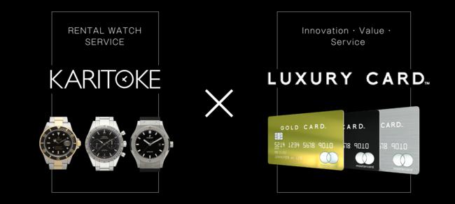 腕時計のサブスク「KARITOKE(カリトケ)」がラグジュアリーカードとのコラボキャンペーンを開始