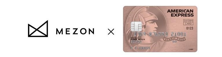 「MEZON(メゾン)」と「セゾンローズゴールドアメックス」キャンペーンを開始