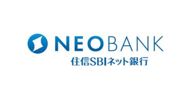 住信SBIネット銀行株式会社がNEOBANK®をブランド名として採用しロゴおよびブランドサイトを刷新