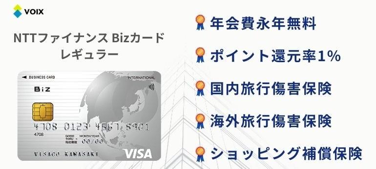 年会費永年無料 法人クレジットカードのおすすめは、NTTファイナンス Bizカード レギュラー
