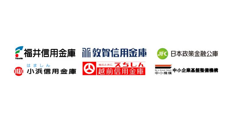 福井県4信用金庫、日本公庫、中小機構が協調商品「Recovery(リカバリー)」を創設