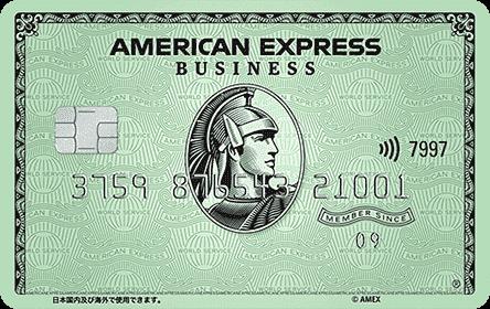 アメリカン・エキスプレス・ビジネス・カード 券面 画像