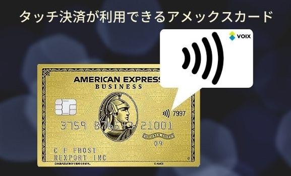 アメックスのタッチ決済が利用できるカード