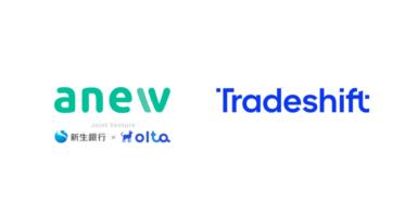 OLTAと新生銀行が共同運営するanew、トレードシフトジャパンと顧客紹介に関する連携を開始