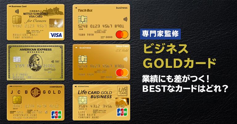 法人 ゴールドカード
