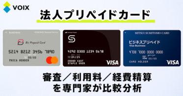 法人 プリペイドカード