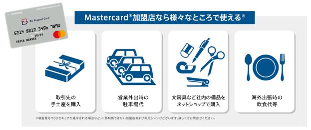 「Bizプリカ」は、与信審査なしのMastercardブランド法人プリペイドカード