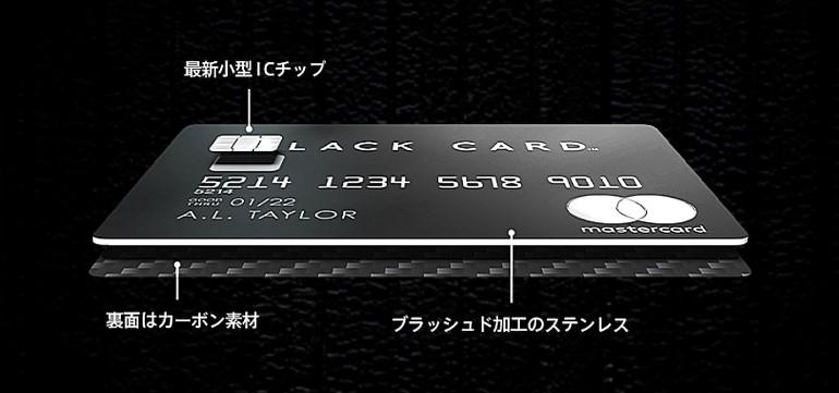 法人ラグジュアリーカードのブラックカード