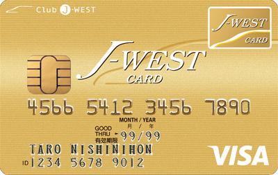 J-WESTゴールドカード