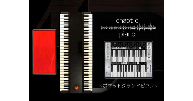 eddy recordsが、デュエット演奏対応の超高音質フル88鍵ピアノアプリ、『chaotic piano』の提供を開始