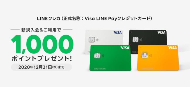 LINEクレカキャンペーンについて-LINE株式会社