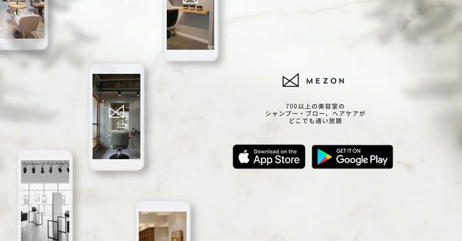 美容室定額サービス「MEZON」とは-株式会社Jocy