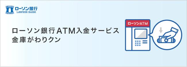ローソン銀行ATM入金サービス「金庫がわりクン」-株式会社ローソン銀行