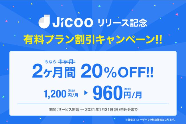 Jicooリリース記念有料プラン割引キャンペーン-ジクー株式会社