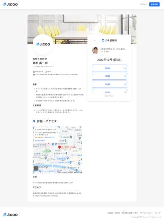 日程調整画面イメージ-ジクー株式会社
