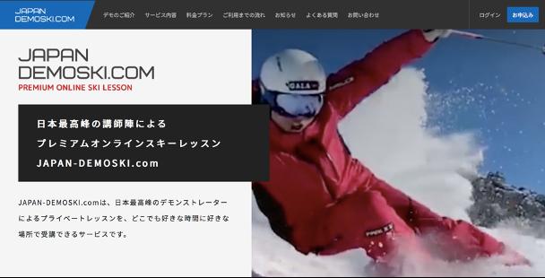 JAPAN-DEMOSKI.com-合同会社SPARK OUTLANDS