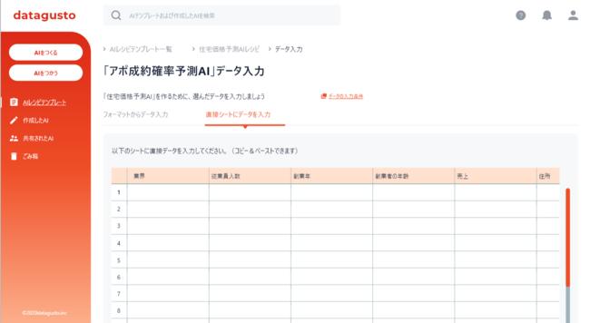 STEP2 データの入力-株式会社datagusto