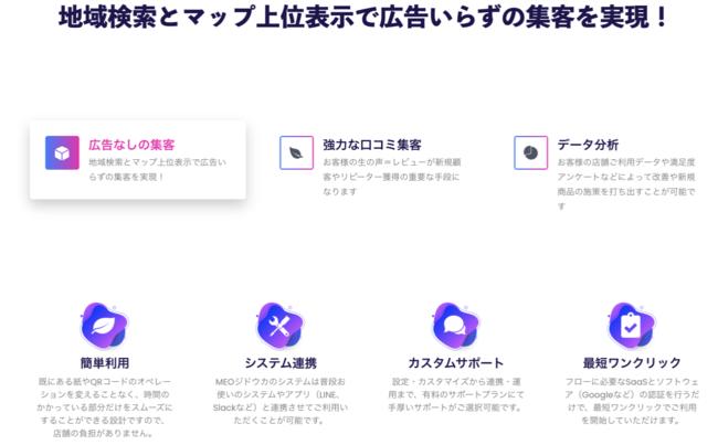 【MEO Jidocaについて】-ファウンダーズ株式会社