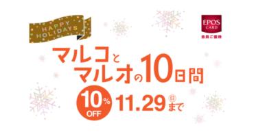 エポスカードで10%OFF!「マルイ」「モディ」全店、マルイのネット通販にて『マルコとマルオの10日間』開催!
