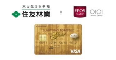 住友林業・エポス ゴールドカードの発行をスタート
