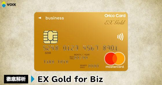 オリコ ex gold for biz