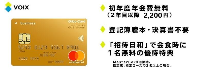 オリコ法人カード EX Gold for Biz(オリコ エグゼクティブ ゴールド フォービズ)