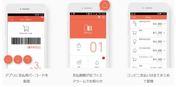 【「PAYSLE」アプリ利用イメージ】-株式会社ブリースコーポレーショ ン