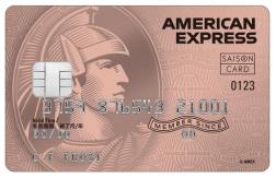 「セゾンローズゴールド・アメリカン・エキスプレス®・カード」-株式会社クレディセゾン