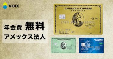 【年会費無料 アメックス法人カード】特徴と作り方